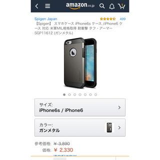 シュピゲン(Spigen)の新品 spigen iPhone6ケース(iPhoneケース)
