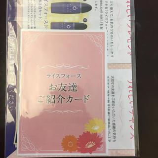 ライスフォース(ライスフォース)のライスフォースお友達紹介(サンプル/トライアルキット)