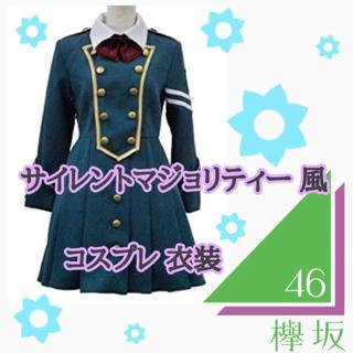 欅坂46 サイレントマジェリティー風 コスチューム コスプレ 衣装 制服(衣装)