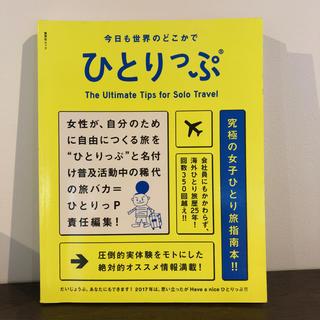 シュウエイシャ(集英社)の【中古】ひとりっぷ(地図/旅行ガイド)
