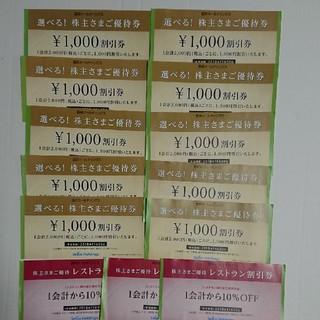 セイブヒャッカテン(西武百貨店)の西武株主優待券 10枚 レストラン優待券5枚(その他)