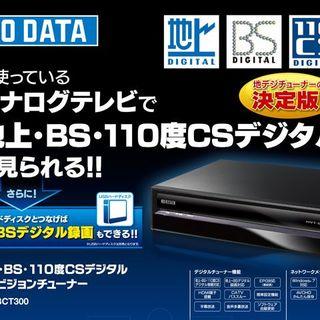 IODATA - 【値下げ3派チューナー】 HVT-BCT300