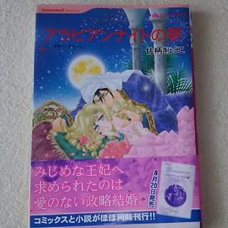 佐柄きょうこ アラビアンナイトの夢(女性漫画)