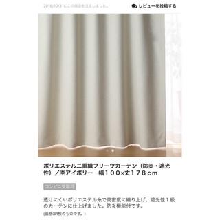 ムジルシリョウヒン(MUJI (無印良品))の無印良品  防炎・遮光カーテン  杢アイボリー  100×178cm 2枚(カーテン)