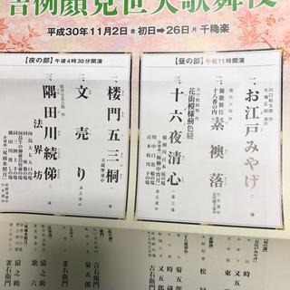 11月 吉例顔見世大歌舞伎 1等席 歌舞伎チケット 半額以下(伝統芸能)