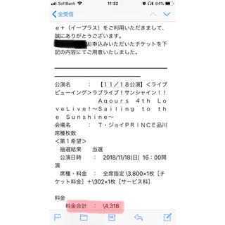 11/18<ライブビューイング>ラブライブ!サンシャイン!!(声優/アニメ)