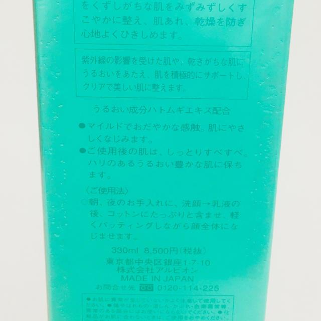 ALBION(アルビオン)のアルビオン スキンコンディショナー 330ml 2本セット コスメ/美容のスキンケア/基礎化粧品(化粧水/ローション)の商品写真