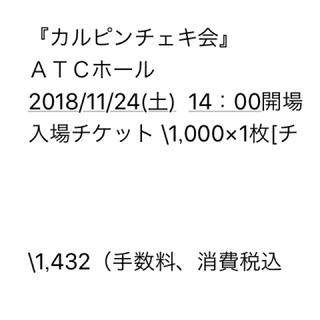 カルピン チェキ会 チケット (まいまい様専用😈)(その他)