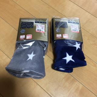 シマムラ(しまむら)の枕カバー(シーツ/カバー)