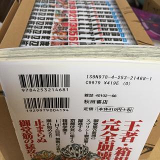 弱虫ペダル 1-32巻 全巻セット箱つき(箱学)(全巻セット)