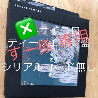 米津玄師 フラミンゴ サイコロのみ 初回限定 ティーンエイジ盤(ポップス/ロック(邦楽))