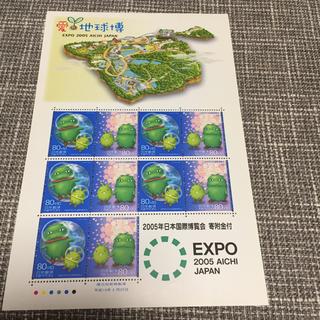切手 2005年日本国際博覧会 愛地球博(切手/官製はがき)