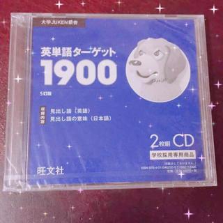 ターゲット(Target)の英単語ターゲット 1900 CD(参考書)