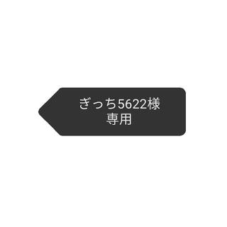 レフィーネ(Refine)のぎっち5622様 専用(白髪染め)