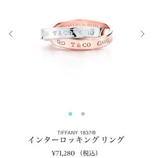 ティファニー(Tiffany & Co.)のティファニー インターロッキングリング(リング(指輪))