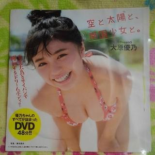 美少女グラビアアイドル女性元Dream5空と太陽と南国少女と大原優乃DVD未完封(アイドルグッズ)