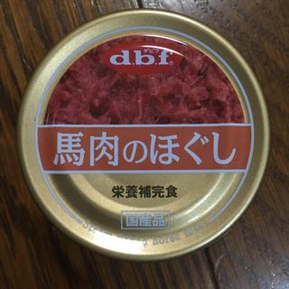 デビフ(dbf)のdbf デビフ缶 馬肉のほぐし 24缶×1ケースとバラ12缶 計36缶(ペットフード)