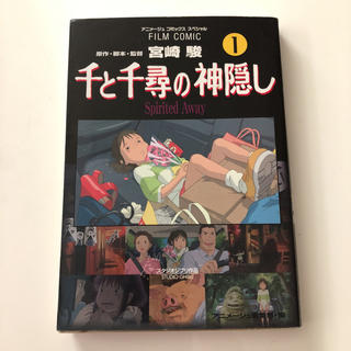 ジブリ(ジブリ)の千と千尋の神隠し★スタジオジブリ作品 1 ★コミック(青年漫画)