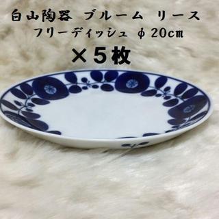 ハクサントウキ(白山陶器)の数量変更可! 白山陶器 ブルーム リース フリーディッシュ20cm 5枚(食器)