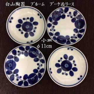 ハクサントウキ(白山陶器)の新品 白山陶器 ブルーム リース&ブーケ プレートSS 4枚(食器)