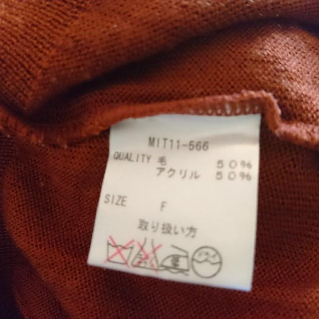 TIENS ecoute(ティアンエクート)の【3点2000円】TIENS ecouteレンガオレンジウールカーディガン レディースのトップス(カーディガン)の商品写真
