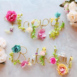 HAPPY BIRTHDAY オーダー11文字(ガーランド)