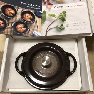 バーミキュラ(Vermicular)のバーミキュラ オーブンポットラウンド 14cm  パールブラウン(鍋/フライパン)