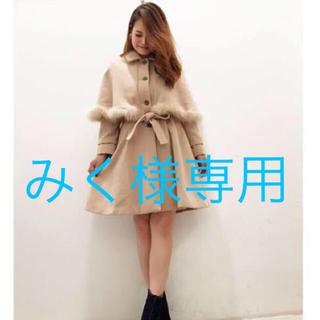 ニーナミュウ(Nina mew)の【新品】菊地亜美着用 ケープコート ニーナミュウ(毛皮/ファーコート)