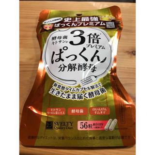 新品未開封☆ 3倍プレミアムぱっくん分解酵母56粒入り(ダイエット食品)