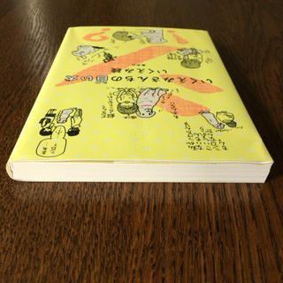 追加画像【初版】愛蔵版コミックス『いくえみさんちの白い犬』いくえみ綾 集英社 (女性漫画)