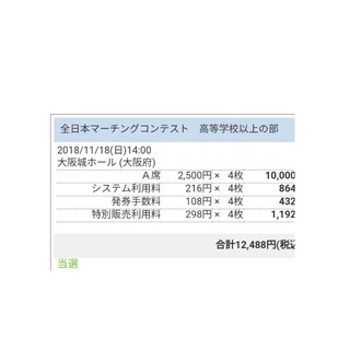 11/18 全日本マーチングコンテスト 高等学校以上の部 A指定2枚か4枚で!(その他)