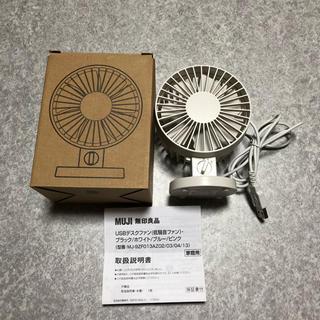 MUJI (無印良品) - 無印良品 USBデスクファン