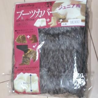 新品 ブーツカバー ファー 24cm ブラウン 茶系 (ブーツ)