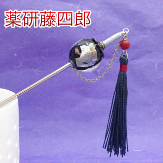 薬研藤四郎・刀剣型かんざし(ヘアアクセサリー)