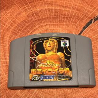 ニンテンドウ64(NINTENDO 64)の64 ウッチャンナンチャンの炎のチャレンジャー電流イライラ棒(家庭用ゲームソフト)