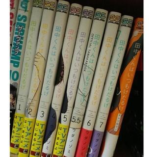 スクウェアエニックス(SQUARE ENIX)の田中くんはいつもけだるげ1-7+アンソロジー(青年漫画)