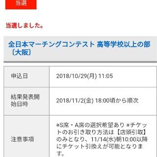 11/18マーチングコンテスト A指定1枚(その他)