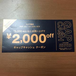 ギャップ(GAP)の【最新】gap クーポン 即日発送!送料無料(ショッピング)