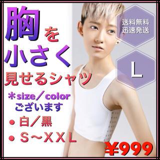 和装、コスプレ、男装、胸を小さく見せるシャツ ナベシャツ 白/ L ★新品(コスプレ用インナー)