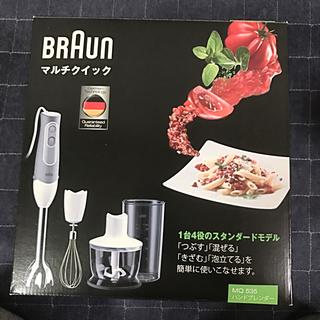 ブラウン(BRAUN)の新品・未開封品 BRAUN マルチクイック ハンドブレンダー+おまけ(調理機器)