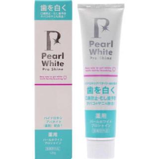 パールホワイトプロシャイン ☆ ホワイトニング歯磨き粉(歯磨き粉)