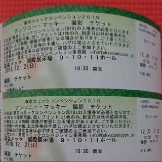 コミコン★アンソニーマッキー撮影チケット(トークショー/講演会)