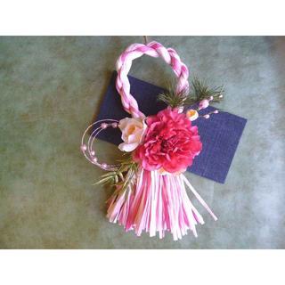 【お正月】ピンクピオニーのタッセル型しめ縄リース(リース)