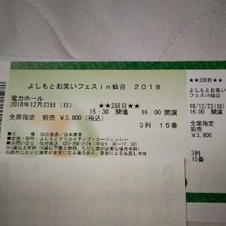 よしもとお笑いフェスin仙台2018(お笑い)