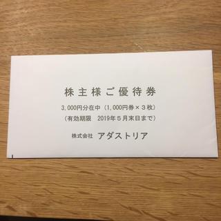 ニコアンド(niko and...)のアダストリア 株主優待(ショッピング)