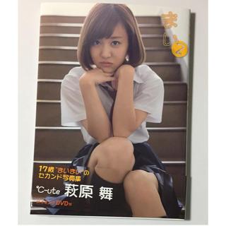 キュート(℃-ute)のまい2 萩原舞写真集(アイドルグッズ)