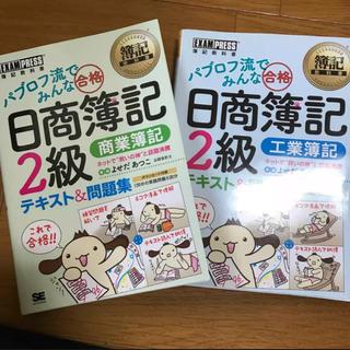 ショウエイシャ(翔泳社)の日商簿記2級 テキスト&問題集 2冊(資格/検定)