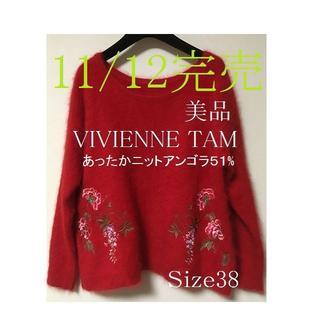 ヴィヴィアンタム(VIVIENNE TAM)のヴィヴィアンタム 花の刺繍の アンゴラ ニットセーター M(ニット/セーター)