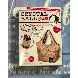 クリスタルボール(Crystal Ball)のCRYSTAL BALL クリスタルボール ムック本マザーズバッグ ピンク(トートバッグ)