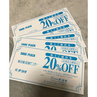 チヨダ(Chiyoda)の✨東京靴流通センター 20%OFF 5枚✨(ショッピング)